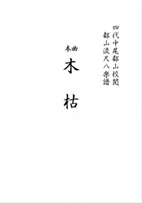 T32i013 木枯(尺八/流祖 中尾都山/楽譜)