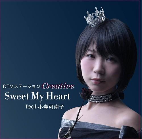Sweet My Heart DAWプラグイン機材擬人化プロジェクト・イラストブック付き