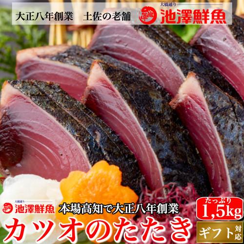 本場高知 カツオのたたき  たっぷり1,5kg (タレ・粗塩) 一本釣り 誕生日 トロ鰹 冷凍便 送料無料 ギフト 海鮮 贈答