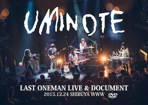 うみのて『UMINOTE LAST ONEMAN LIVE&DOCUMENT』3枚組DVD