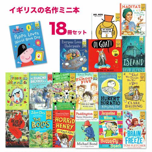 ☆多読に☆「イギリスのおススメ作品」ミニ本18冊セット