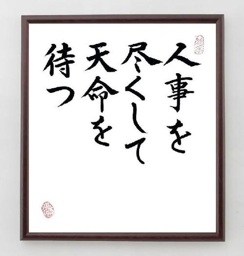 胡寅の名言色紙『人事を尽くして、天命を待つ』額付き/直筆済み/A0012
