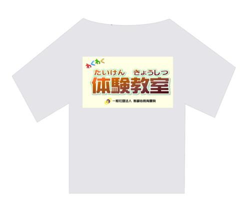 わくわく体験教室 オリジナルTシャツ