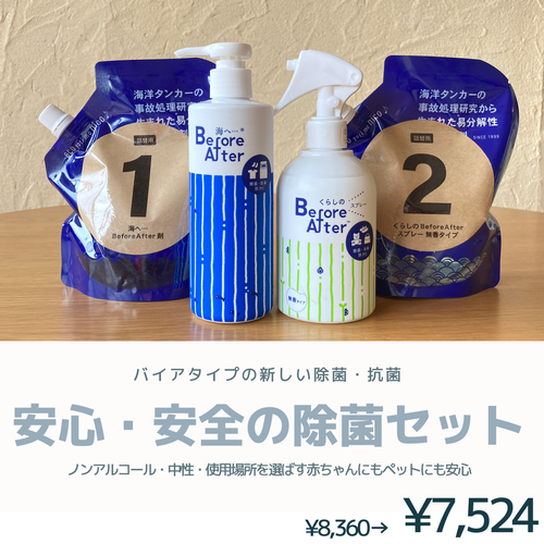 【10%OFF 】安心安全の除菌セット