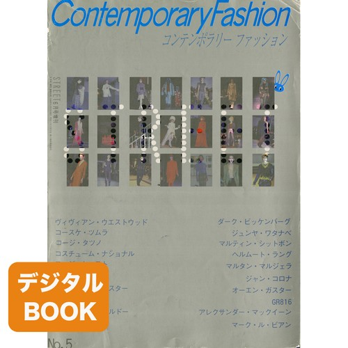 (準備中)「Contemporary Fashion No.5」1996年6月発行 デジタルBOOK(PDF)版