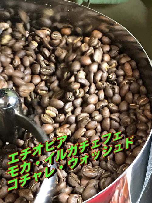 エチオピア・モカ・イルガチェフェG1・コチャレ