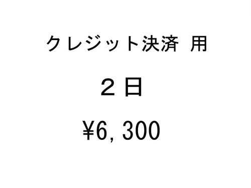 2日/¥6,300 《レンタル》クレジット決済用
