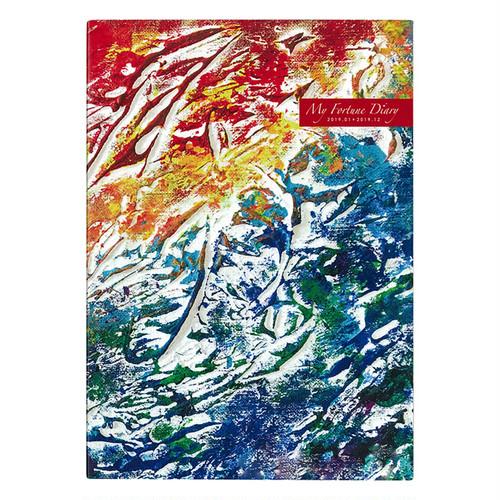 あなただけの運気手帳[2019年1月始まり]オーダーメイド エネルギーアート「躍動」【くるみ製本】
