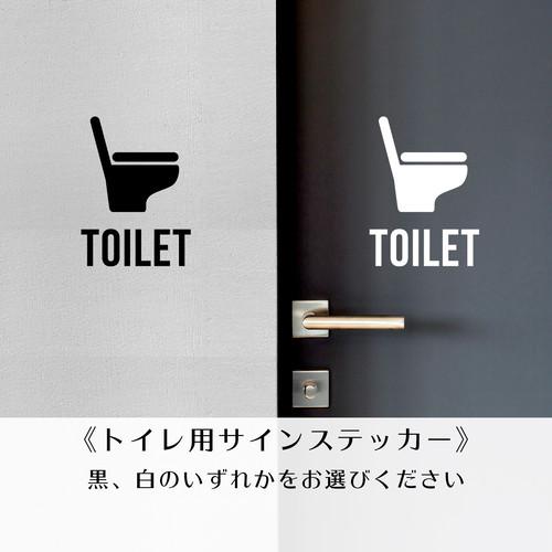 トイレ用サインステッカー[黒・白]