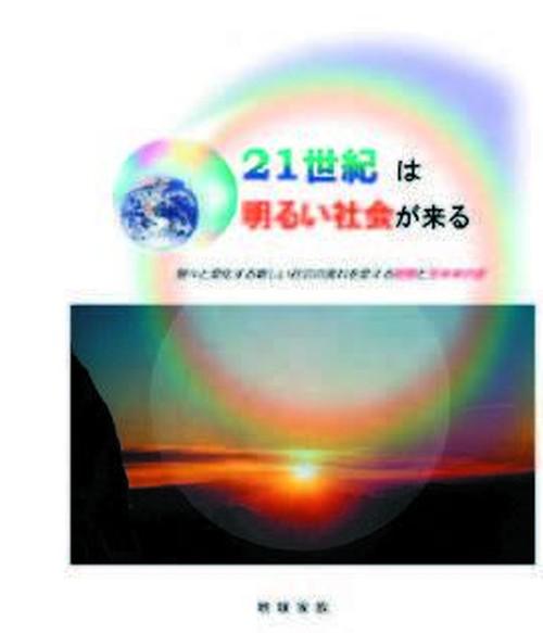 【A-20】21世紀は明るい社会が来る