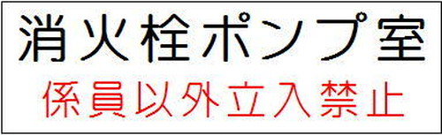 消火栓ポンプ室(係員以外立入禁止) G007
