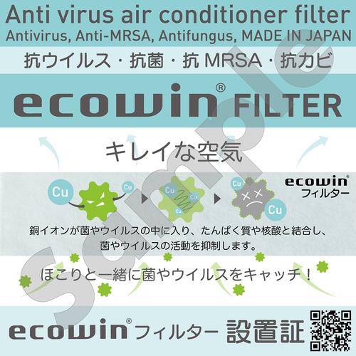 ecowinフィルター設置証ステッカーメカニズムタイプ ※フィルターと一緒にお買い求めください 抗ウイルス(コロナ)対策設置証/エコウィン/エアコン
