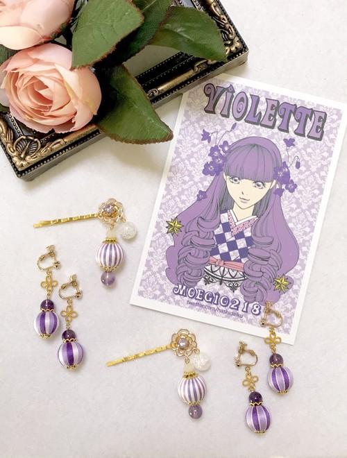 2月の色「菫色」巻き玉イヤリング+ヘアピン
