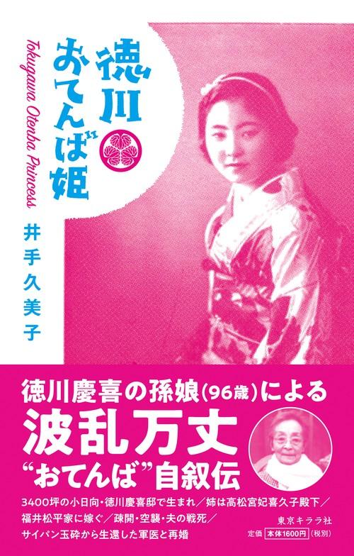 著者落款入り『徳川おてんば姫』井手久美子