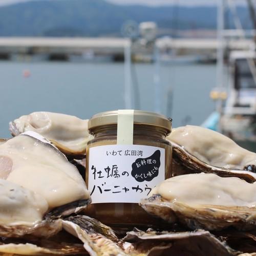 広田湾産 牡蠣のバーニャカウダ