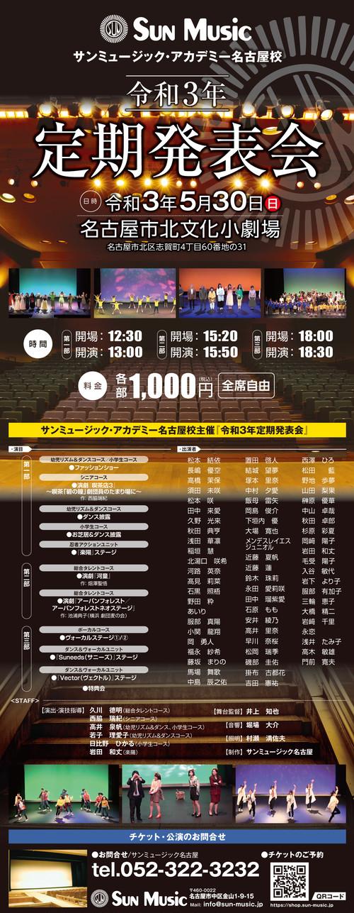 【第2部券】5月30日開催!サンミュージック・アカデミー名古屋校 令和3年 定期発表会