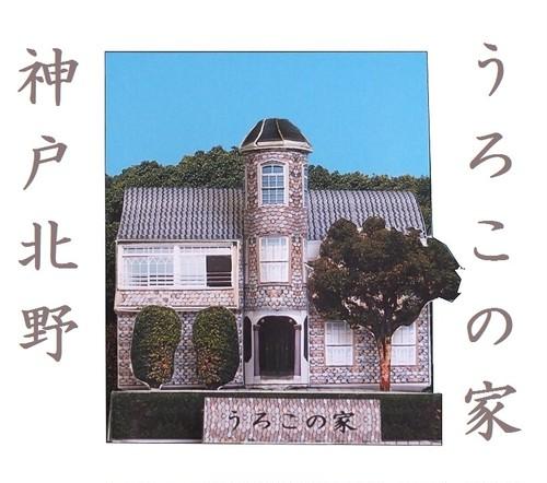 神戸北野 うろこの家 ペーパークラフト