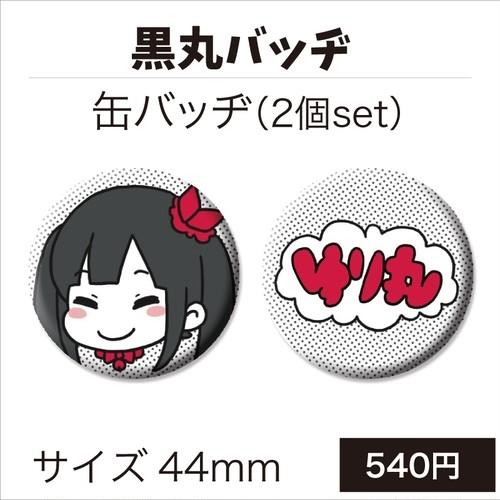 【平野友里(ゆり丸)】黒丸バッヂ
