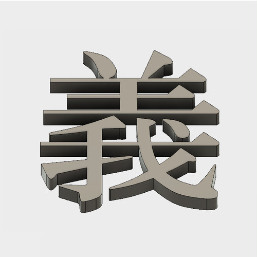 "義   【立体文字180mm】(It means ""duty"" in English)"