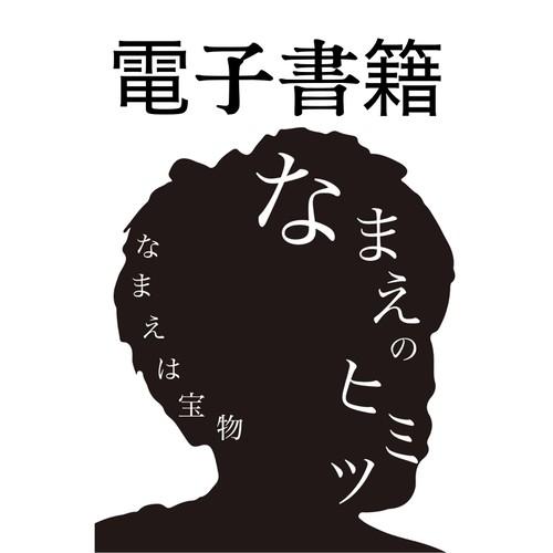 なまえのヒミツ 電子書籍【メール個別鑑定付き】