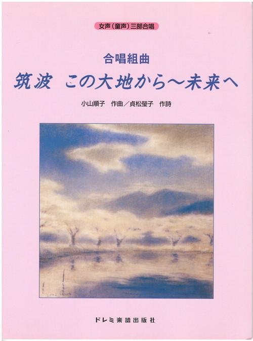 K99i99 筑波 この大地から〜未来へ(女声(童声)三部合唱/小山順子/楽譜)
