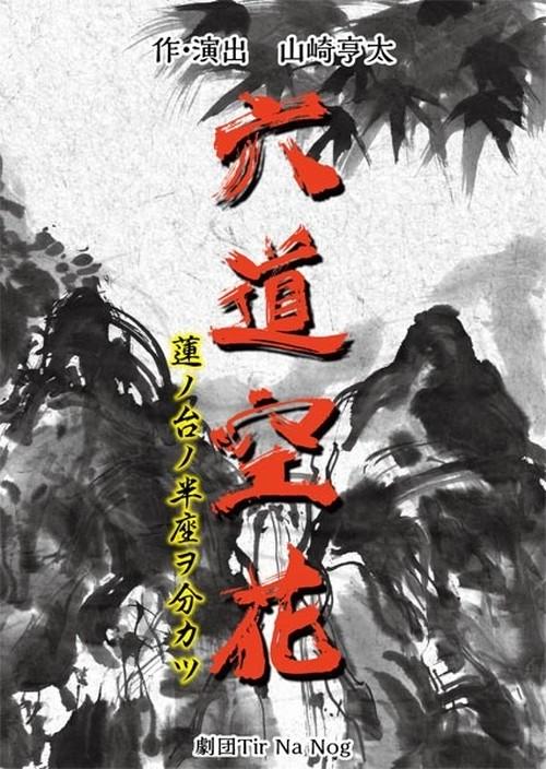六道空花〜DVD