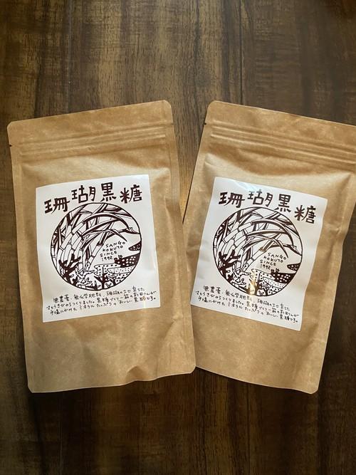 珊瑚黒糖(150g) 2袋セット