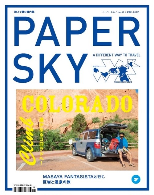 【PAPERSKY】PAPERSKY Magazine #45  COLORADO/climb