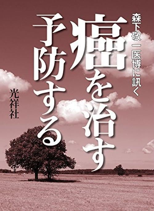 癌を治す予防する:森下敬一医師に訊く PDF版