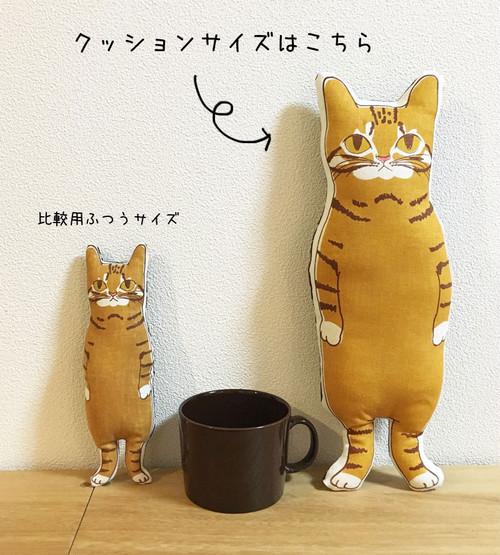 <受注生産>ビッグサイズ トラ猫 ぬいぐるみ