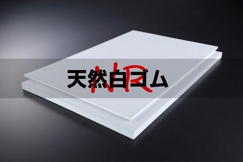 天然白ゴム(NR) A65  5t (厚)x 10mm(幅) x 1000mm(長さ)