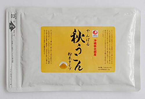 やんばる秋ウコン粉末タイプ 100g 沖縄