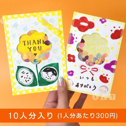 シャカシャカ!メッセージカード(10人分)