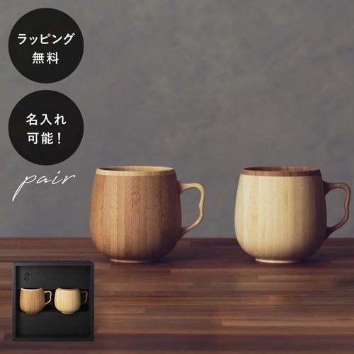 名入れ 木製グラス リヴェレット RIVERET カフェオレマグ <単品> rv-205