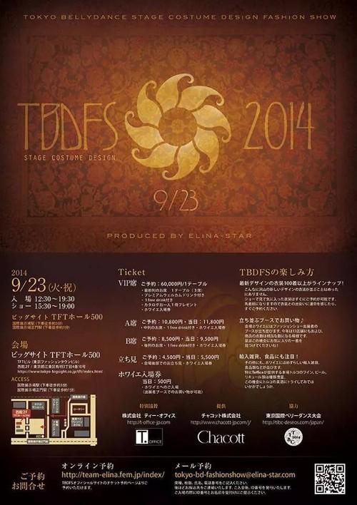 TBDFS2014 STAGE COSTUME DESIGN