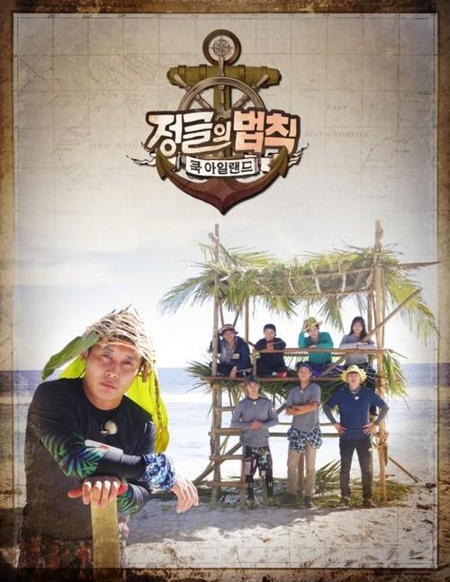韓国バラエティ【ジャングルの法則 クック諸島編】DVD版 全9回