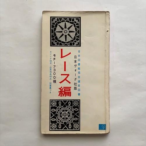 レース編 モチーフ300種 / 日本ヴォーグ社