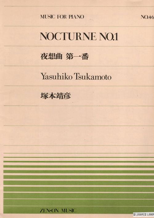 T05i32 夜想曲 第一番(ピアノ/塚本靖彦/楽譜)