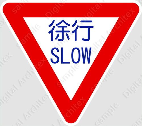 【イラスト】徐行(SLOW)の 交通標識