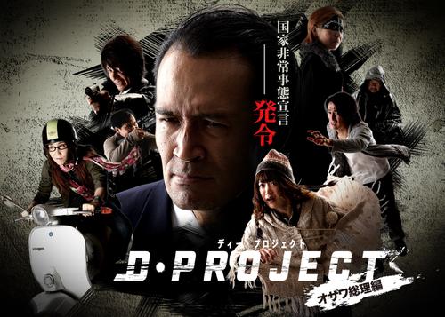 [パンフレット] Dプロジェクト第3弾 オザワ総理編