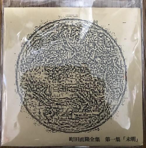 弾き語りアルバム 町田直隆全集1集〜5集