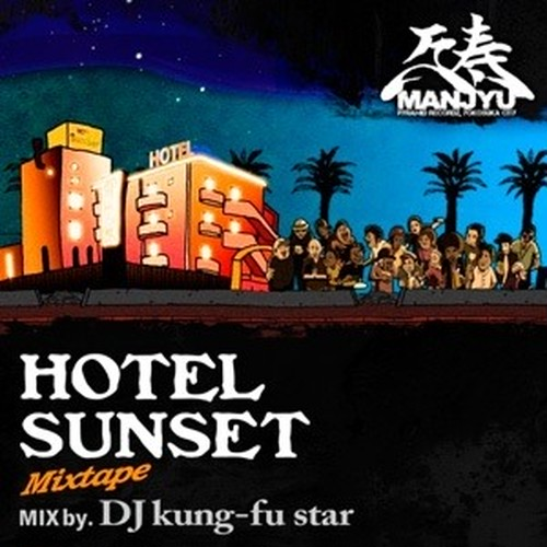 万寿『HOTEL SUNSET Mixtape』