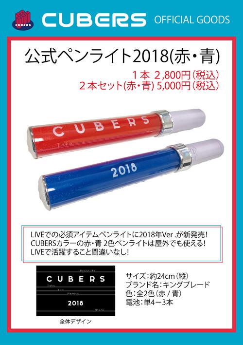 公式ペンライト2018(単品:赤)