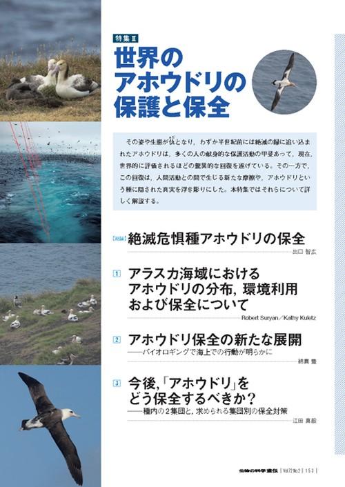 2018年3月発行号/特集II/アホウドリにみる生物保全(4論文)