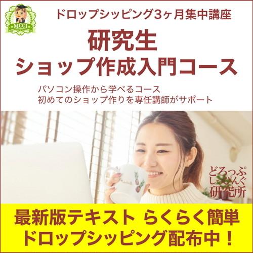 研究生『ショップ作成入門コース』申込締切7/26