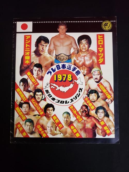 新日本プロレスパンフレット プレ日本選手権