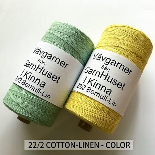 <Garn Huset I Kinna> スウェーデン コットンリネン糸 22/2  Color (綿麻/色糸)