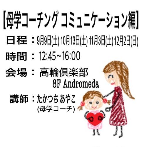 母学コーチング・コミュニケーション
