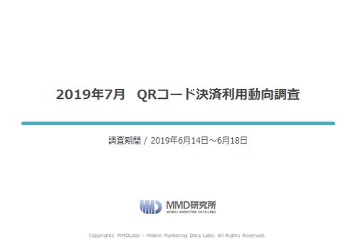 2019年7月 QRコード決済利用動向調査