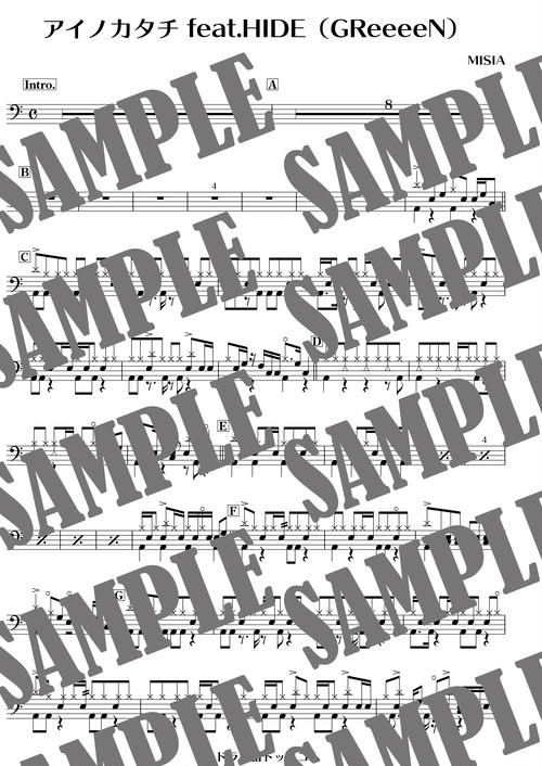 アイノカタチfeat.HIDE(GReeeeN)/MISIA(ドラム譜)
